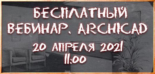 Бесплатный Вебинар ARCHICAD!