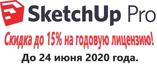 Купи SketchUp со скидкой!
