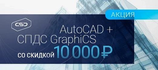 Получи скидку на комплект программ AutoCAD + СПДС Graphics на 1 год
