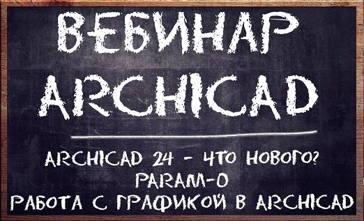Присоединяйтесь к Вебинару по ARCHICAD 24