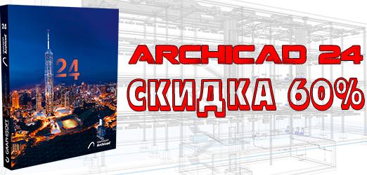 ArchiCAD со скидкой 60%