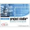 csoft_project_studiocs_construction